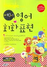 어린이 영어 회화 표현