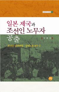 일본 제국과 조선인 노무자 공출