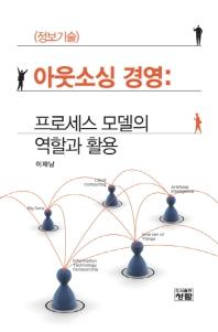 정보기술 아웃소싱 경영: 프로세스 모델의 역할과 활용