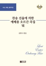 찬송 선율에 의한 예배용 오르간 곡집. 7