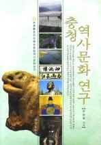 충청 역사문화 연구