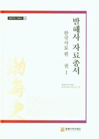 발해사 자료총서:  한국사료 편 권1