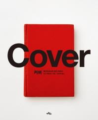Cover(커버)