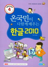 온 국민이 다함께 배우는 한글 2010