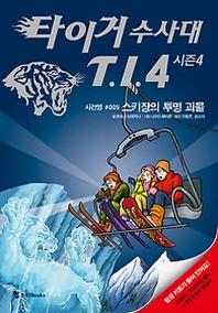 타이거 수사대 T I 4 시즌4. 5: 스키장의 투명 괴물