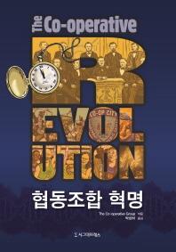 협동조합 혁명