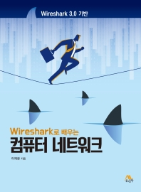 Wireshark로 배우는 컴퓨터 네트워크