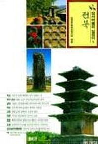 전북(답사여행의 길잡이 1)
