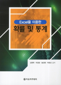 Excel을 이용한 확률 및 통계