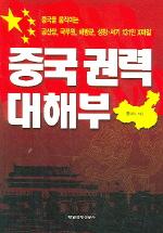중국권력 대해부