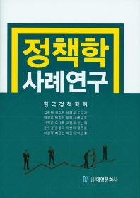 정책학 사례연구