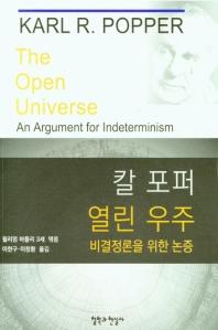 칼 포퍼 열린 우주: 비결정론을 위한 논증