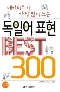 독일어 표현 Best 300