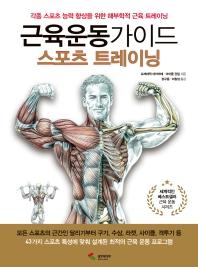 근육운동가이드 스포츠 트레이닝