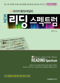 New 리딩 스펙트럼. 3: 자연과학편