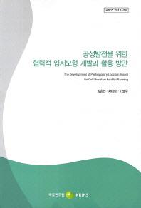 공생발전을 위한 협력적 입지모형 개발과 활용 방안