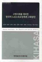 고령사회를 대비한 한국적 노후소득보장체제 구축방안