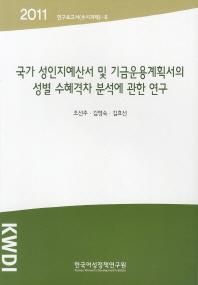 국가 성인지예산서 및 기금운용계획서의 성별 수혜격차 분석에 관한 연구(2011)
