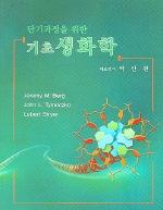 단기과정을 위한 기초 생화학
