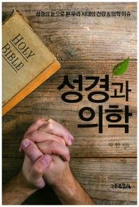 성경과 의학