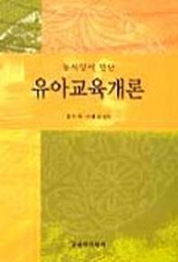 동서양이 만난 유아교육개론