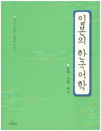일본의 한국어학