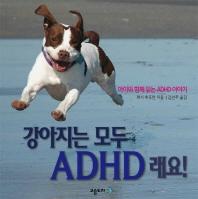 강아지는 모두 ADHD 래요