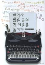 번역자 짧은 글의 긴 여운을 옮기다