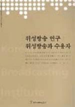 위성방송 연구 : 위성방송과 수용자