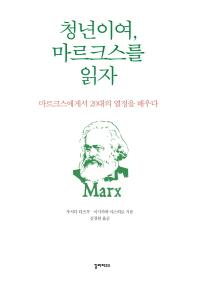 청년이여 마르크스를 읽자