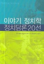 이야기 정치학 정치담론 20선