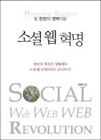 소셜 웹 혁명