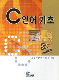 C언어 기초