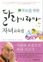 달라이 라마 자녀교육법