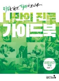 나만의 진로 가이드북: 의료보건계열