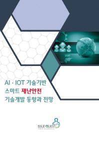 AI  IOT 기술기반 스마트 재난안전기술개발 동향과 전망