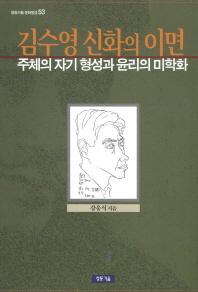 김수영 신화의 이면
