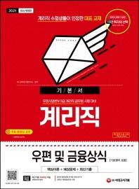우편 및 금융상식(기초영어포함) 기본서(계리직)(2021)