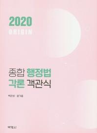종합 행정법 각론 객관식(2020)