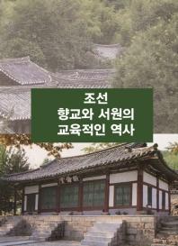 조선향교와 서원의 교육적인 역사