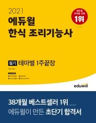 에듀윌 한식 조리기능사 필기 테마별 1주끝장(2021)