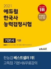 에듀윌 한국사능력검정시험 기본서 기본(4, 5, 6급)(2021)