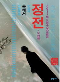 정전(제5회 스마트소설박인성문학상)(2017)