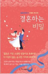 결혼전문가 이현숙 박사의 결혼하는 비밀