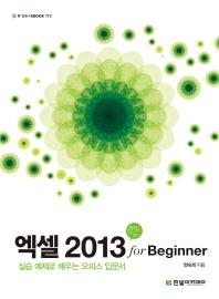 엑셀 2013 for Beginner