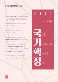 국거핵정(국제거래법 사례 핵심정리)(2021)