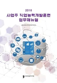 사업주 직업능력개발훈련 업무 매뉴얼(2018)