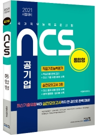 국가직무능력표준시험 NCS 공기업 통합형(2021)