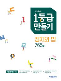 1등급 만들기 고등 정치와 법 765제(2021)