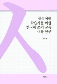 중국어권 학습자를 위한 한국어 쓰기 교육 내용 연구